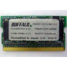 BUFFALO DM333-D512/MC-FJ 512MB DDR microDIMM 172pin (Муром)