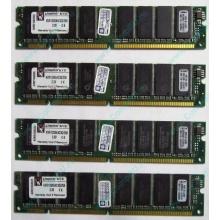 Память 256Mb DIMM Kingston KVR133X64C3Q/256 SDRAM 168-pin 133MHz 3.3 V (Муром)